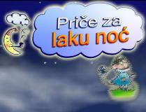 Price_za_laku_noc
